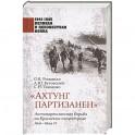 Ахтунг партизанен. Антипартизанская борьба на Крымском полуострове 1941-1944 гг