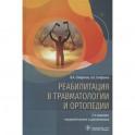 Реабилитация в травмотологии и ортопедии