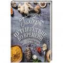 Путешествие во времени. Кулинарная книга моей прабабушки. Гилберт Э.