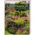 Цветники. 95 простых композиций для любого уголка сада (луки)