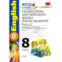 Английский язык. 8 класс. Грамматика. Сборник упражнений к учебнику Биболетовой . Часть 1.