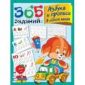 365 заданий: Азбука и прописи в одной книге