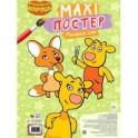 Maxi-постер. Оранжевая корова
