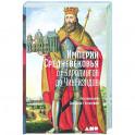 Империи Средневековья: от Каролингов до Чингизидов