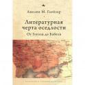 Литературная черта оседлости.От Гоголя до Бабеля