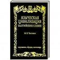Языческая цивилизация  балтийских славян. Верования,обряды и святилица.