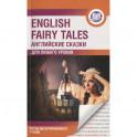 English Fairy Tales. Метод интегрированного чтения. Для любого уровня