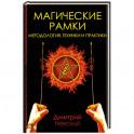 Магические рамки. Методология, техника и практика