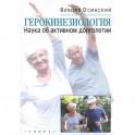 Герокинезиология.Наука об активном долголетии