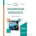 Экономическая безопасность: Учебник и практикум для вузов