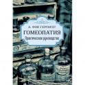 Гомеопатия. Практическое руководство