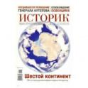 ИСТОРИК №01/2020 В поисках южного континента
