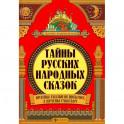 Тайны русских народных сказок