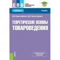 Теоретические основы товароведения (СПО) + еПриложение. Тесты. Учебник