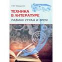 Техника в литературе разных стран и эпох