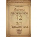 72 Демона Каббалы, или 72 Духа Лемегетона