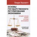 Основы государственного регулирования экономики