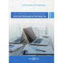 Составление и использование бухгалтерской отчетности. Профессиональный модуль