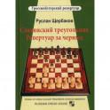Славянский треугольник. Репертуар за черных
