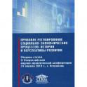 Правовое регулирование социально-экономических процессов: история и перспективы развития
