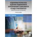Отдаленные результаты бедренно-подколенного шунтирования в зависимости от вида трансплантата (практический аспект исследования)