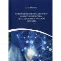 Устойчивое инновационное развитие общества: онто-гносеологические аспекты