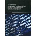 Практикум по информатике: основы алгоритмизации и программирования