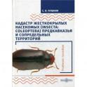 Кадастр жесткокрылых насекомых (insecta: coleoptera) Предкавказья и сопредельных территорий