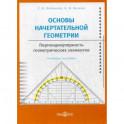 Основы начертательной геометрии. Перпендикулярность геометрических элементов