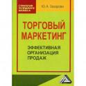 Торговый маркетинг: эффективная организация продаж