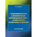 Предпринимательство в интеллектуально-информационной сфере - государственное регулирующее воздействие