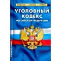 Уголовный кодекс Российской Федерации. По состоянию на 25 сентября 2020 года