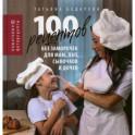 100 рецептов без заморочек для мам, пап, сыночков и дочек