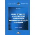 Уроки прошлого  и современные особенности развития российской экономики
