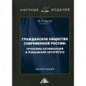 Гражданское общество современной России: проблемы активизации и повышения авторитета