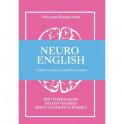 NEUROENGLISH: НейроИнглиш. Помоги мозгу выучить язык