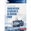 Экологическая безопасность на морских судах