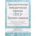 Диалектическая поведенческая терапия ПТСР: Тренинг навыков