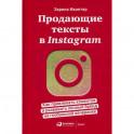 Продающие тексты в Instagram
