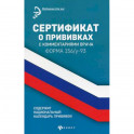 Сертификат о прививках с комментариями врача. Форма 156/у-93