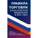 Правила торговли в Российской Федерации