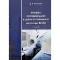 Принципы и методы создания надежного программного обеспечения АСУТП