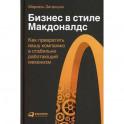"""Бизнес в стиле """"Макдоналдс"""": Как превратить вашу компанию в стабильно работающий механизм"""