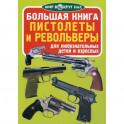 Большая книга. Пистолеты и револьверы
