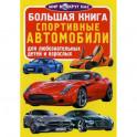 Большая книга. Спортивные автомобили