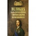 100 великих  кавалеров ордена Святого Андрея Первозванного