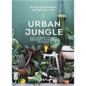 Urban Jungle. Как создать уютный интерьер с помощью растений