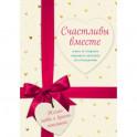 Счастливы вместе. Книги от главного мирового эксперта по отношениям (комплект из 2 книг)