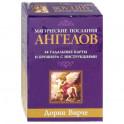 Магические послания ангелов (44 карты + брошюра с инструкциями)