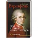 Секреты великих композиторов